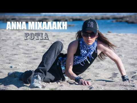 Άννα Μιχαλάκη - Φωτιά / Anna Michalaki - Fotia