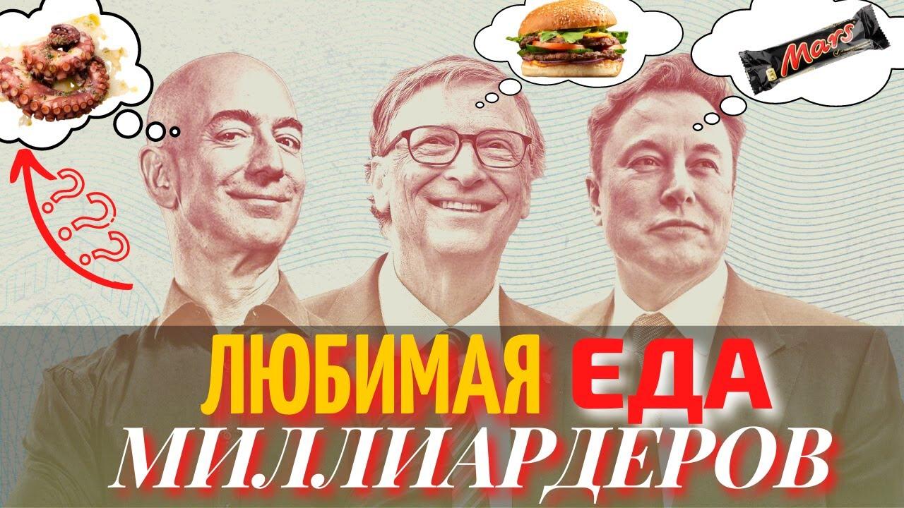 Что Едят Самые Богатые Люди в Мире   Еда Миллиардеров   Питание Миллиардеров