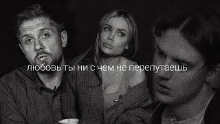 Любовь ты ни с чем не перепутаешь [знаменитые люди о любви]