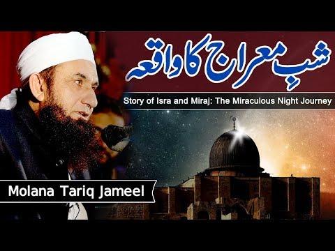 Shab e Meraj Ka Waqia Special Bayan by Maulana Tariq Jameel Latest Bayan 8 April 2018