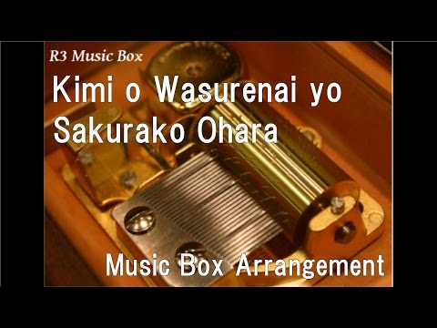 Kimi o Wasurenai yo/Sakurako Ohara [Music Box] (Anime Film