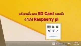 การติดตั้ง Domoticz บน Raspberry pi (Setup Domoticz Raspberry Pi)