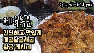 제육볶음 초간단 레시피 기사식당맛 그대로   Spicy…