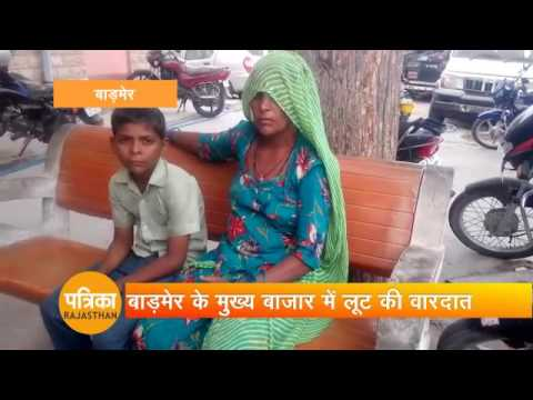 Thief hacks off woman's finger for money in Barmer