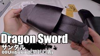 Dragon Sword サンダル 00Unboxing(開封の儀)
