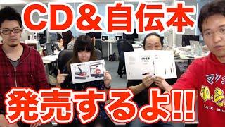 【続報】自伝本(12/16)&CD(12/24) もうすぐ発売!平澤遼子さんとアニキ倉西登場!