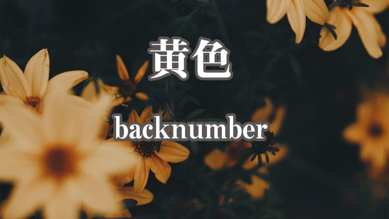 【生音風カラオケ】黄色 - backnumber【オフボーカル】