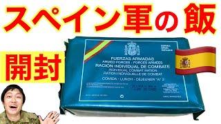 元自衛隊員がスペイン軍のレーションを食べてみたら!衝撃だった!! 【前編】 Spanish army military Ration Food 【MRE】