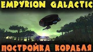 Невероятные космические приключения - Empyrion Galactic Survival - Строим лучший космический корабль
