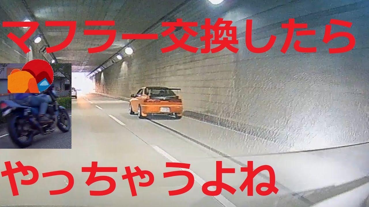 トンネルでVTECサウンドを楽しむドライバーと爆音すぎるバイク。気持ちはわからんでもないがほどほどにね。ドライブレコーダー B1M apeman c550 TEENTOK HDR360