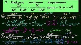 Подготовка к ОГЭ 2016 по математике. Задача 7