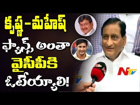 Krishna- Mahesh Babu Fans Will Support YSRCP in #Nandyal By-Election: Adi Seshagiri Rao | NTV
