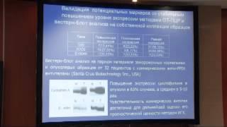 Маркеры прогноза при раке желудка(, 2013-03-21T10:58:59.000Z)