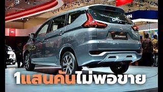 Mitsubishi Xpander ยอดขายจ่อทะลุ 100,000 คัน เพิ่มกำลังการผลิตอีก 20%