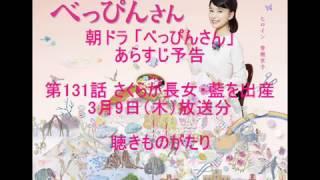 朝ドラ「べっぴんさん」あらすじ予告 第131話 さくらが長女・藍を出産 3...