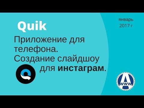 Как сделать слайдшоу на телефоне с музыкой  в программе Quik