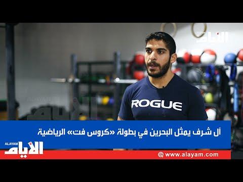 آل شرف يمثل البحرين في بطولة «كروس فت» الرياضية  - 10:53-2019 / 10 / 5