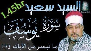 تحميل القران بصوت الشيخ سيد سعيد mp3