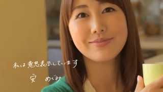 出演者:安めぐみ 篇 名:「私はしてるよ」篇 商品名:日本臓器移植ネッ...