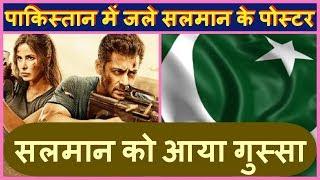 Tiger zinda hai का ट्रेलर देख बौखलाया पाकिस्तान
