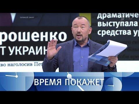 Украинская власть. Время