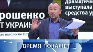 Украинская власть. Время покажет. Выпуск от 03.12.2018