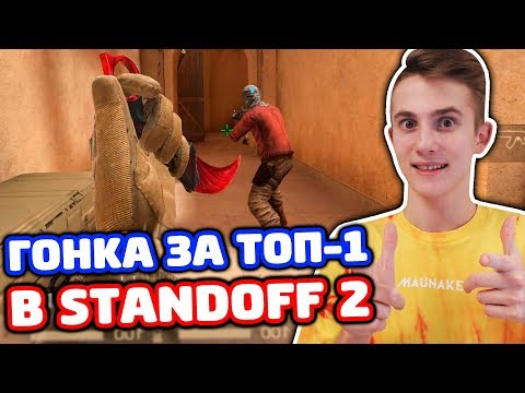 ГОНКА ЗА ТОП-1 В STANDOFF 2!