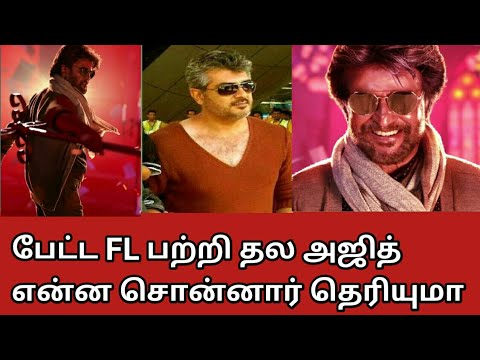 Thala Ajith kumar opinion About Rajinikanth sir petta first look/Ajith/rajinikanth/karthik subburaji