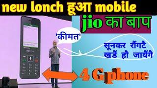 New phone loanch || india || jio phone ka baap wizphone hindi step by step