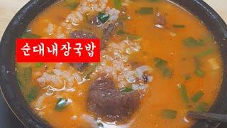 순대내장국밥 남은순대로국밥끓이기