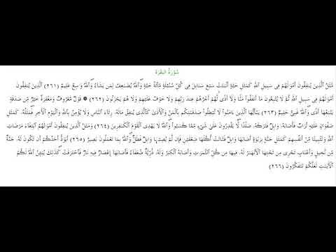 SURAH AL-BAQARA #AYAT 261-266: 10th  October 2018