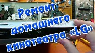 видео ремонт домашних кинотеатров philips