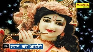 Shyam Kab Aao Ge || श्याम कब आओगे  || Hindi Krishna Bhajan