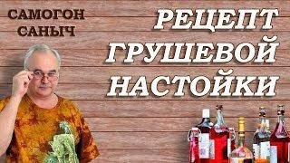 Грушевая настойка - ПОШАГОВО с ДЕГУСТАЦИЕЙ / Рецепты настоек