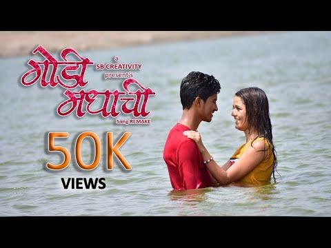 BABAN Marathi Movie Song - Godi Madhachi...