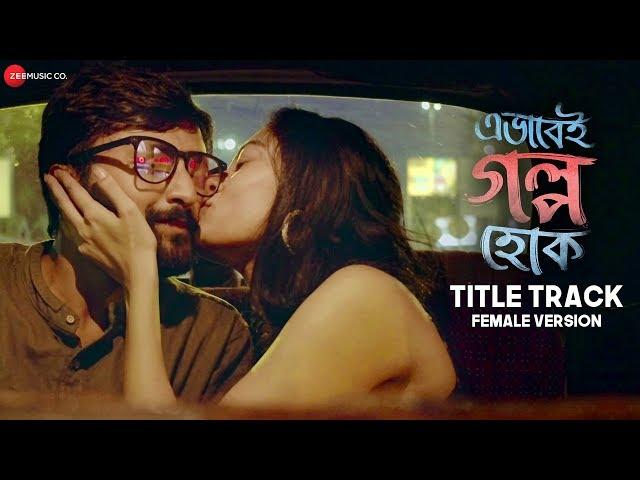 Ebhabei Golpo Hok |Title Track(Female version)|Joy, Shantilal,Ananda | Amrita, Rajdeep,Raj| Rohan S