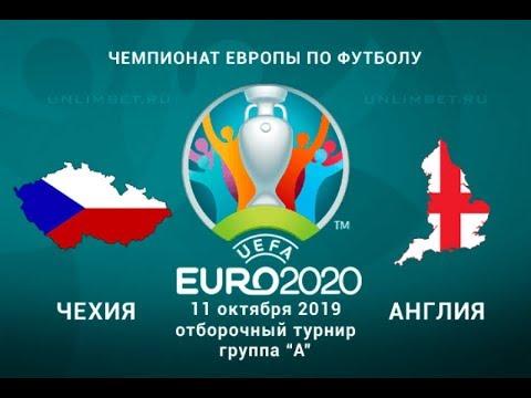 Чехия - Англия 11.10.2019 прогноз и ставки