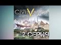 Civilization V Brave New World ㋛ДЕРЖАВА РАСШИРЯЕТСЯ㋛#2