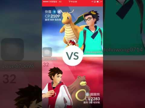 【Pokemon Go】新道館集40 (你一拳我一掌的大風車戰鬥)