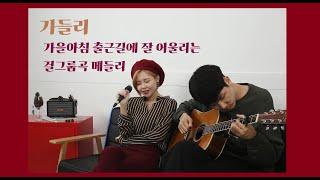 [가들리] LALALILALA(에이프릴)x너 그리고 나(여자친구)x4WALLS(에프엑스) 메들리 #kpop …