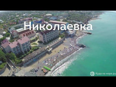 Отдых в Николаевке (Крым) - пляж и море