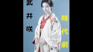武井咲、NHK初主演は時代劇 「忠臣蔵の恋」でヒロインきよ役 武井が...