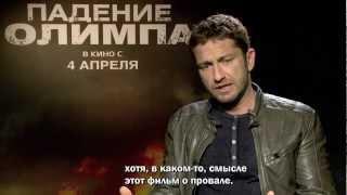 Джерард Батлер о «Падении Олимпа» | Gerard Butler on 'Olympus Has Fallen'