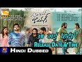 No 1 Dilwala Hindi Dubbed Full Telecast Date & Time Confirm | Ram | Goldmines Telefilms