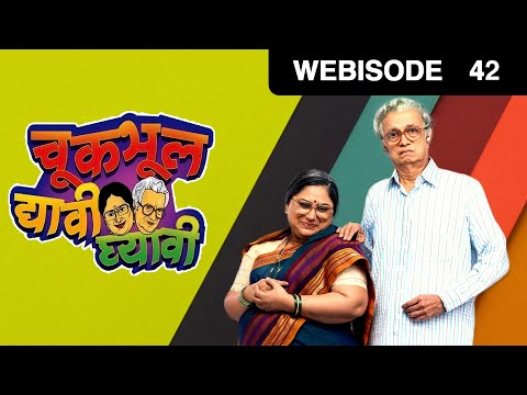 Chuk Bhul Dyavi Ghyavi - चूकभूल द्यावी घ्यावी - Episode 42  - March 30, 2017 - Webisode