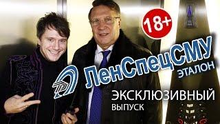 Ведущий на Новый Год , «ЛенСпецСМУ», НИК ФÉДОРОВ