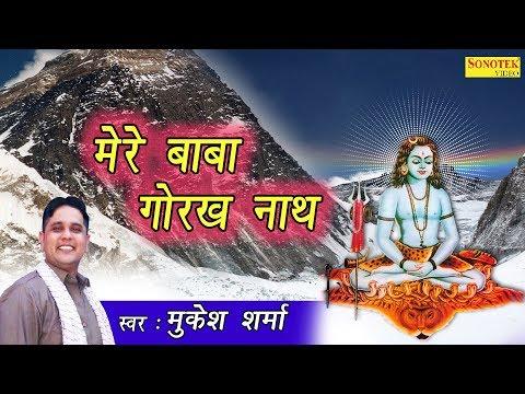 मेरे बाबा गोरख नाथ   Mere Baba Gorakh Nath   Mukesh Sharma   Latest Baba Gorakhnath Bhajan