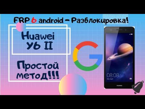 FRP! Разблокировка Google Huawei Y6 II