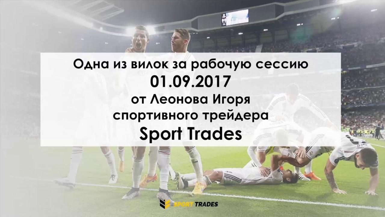 Трейдер спортивные ставки бесплатные спортивные прогнозы на 28 июня 2011