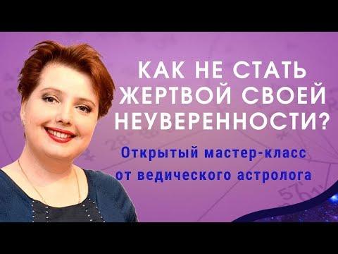 """Мастер-класс по  """"Как НЕ стать жертвой своей неуверенности"""" 21.11 в 18:00 Мск"""